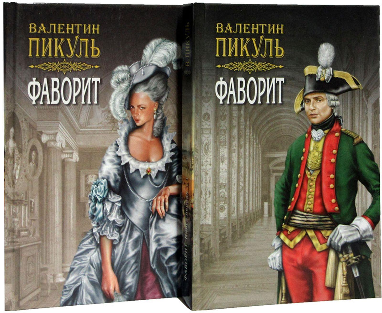Пикуль В.С. Фаворит. Книга первая. Его императрица. Том 1-2 (комлект из 2 книг)