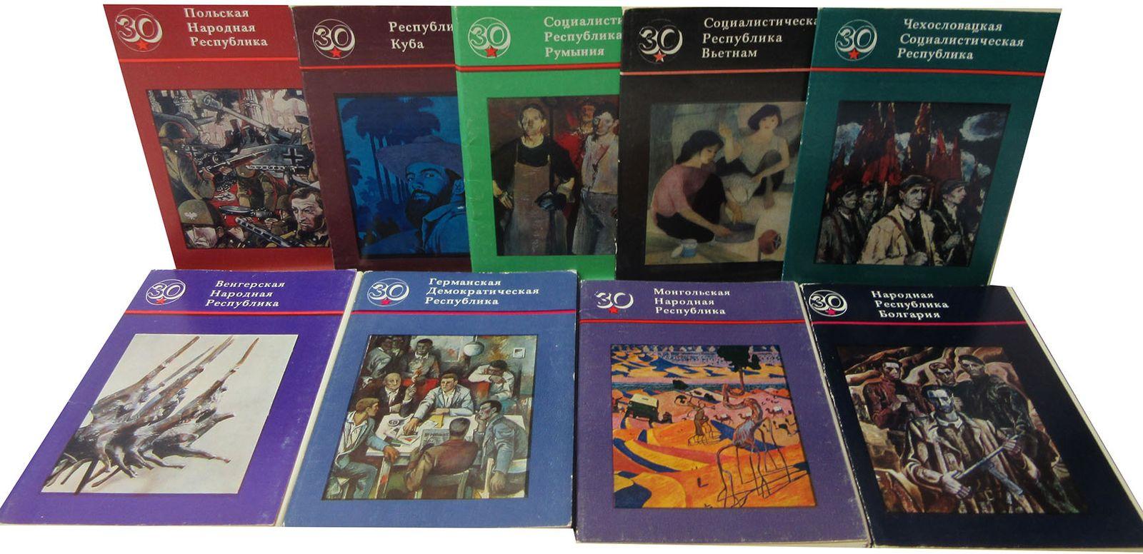 Серия 30 победных лет  (комплект из 9 наборов открыток) европейские редкие монеты набор из 16 открыток