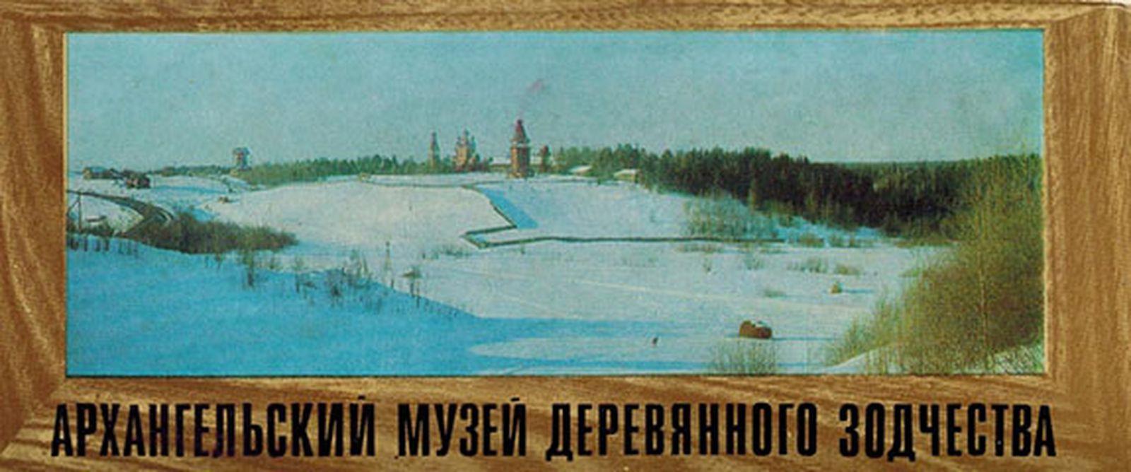 Архангельский музей деревянного зодчества (набор из 18 открыток) ленинская искра набор из 18 открыток