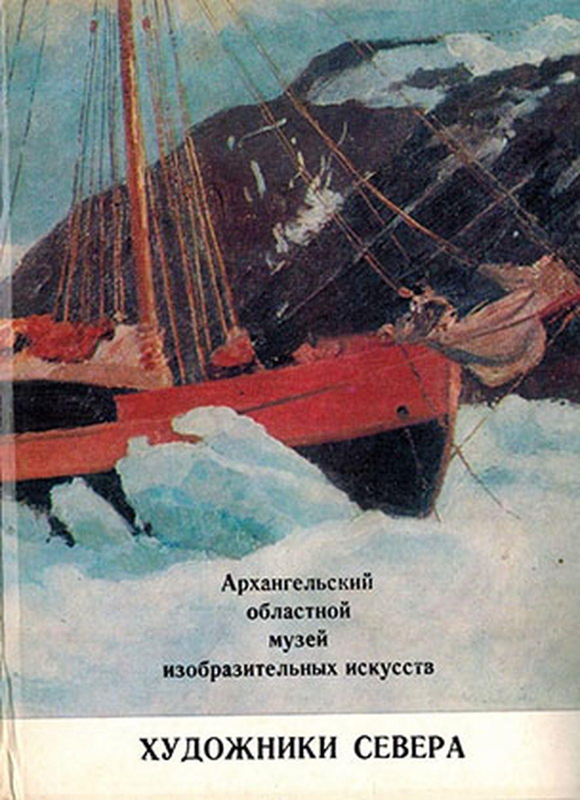 Набор открыток архангельский музей изобразительных искусств