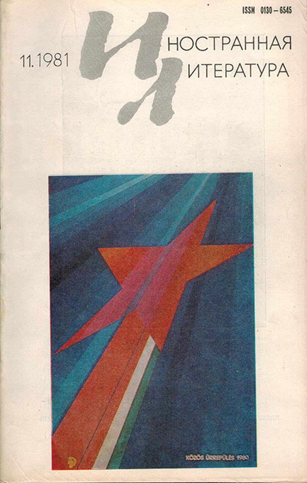 Иностранная литература, №11, ноябрь 1981 журнал иностранная литература 8 2017