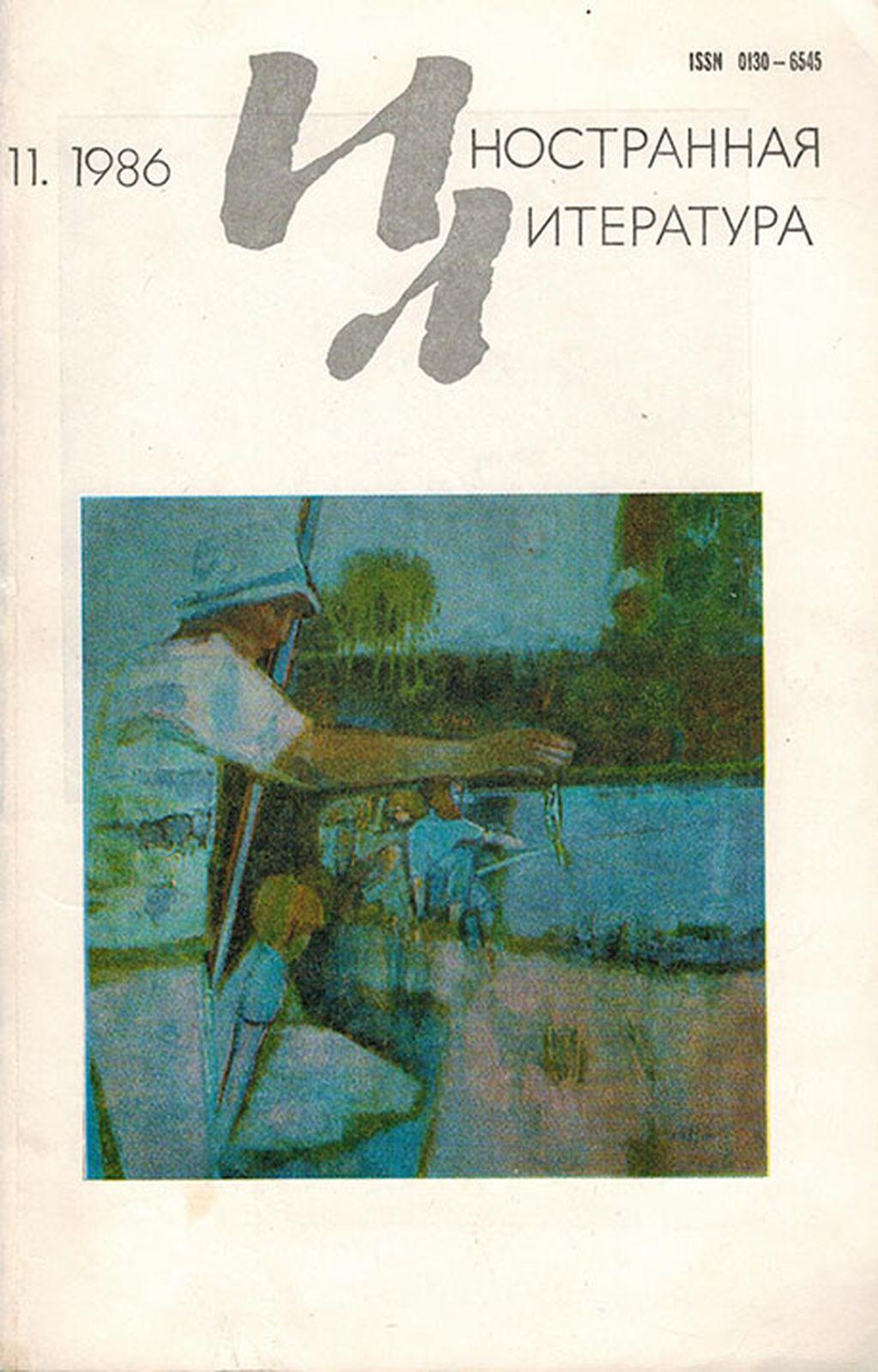 Иностранная литература, №11, ноябрь 1986 журнал иностранная литература 8 2017