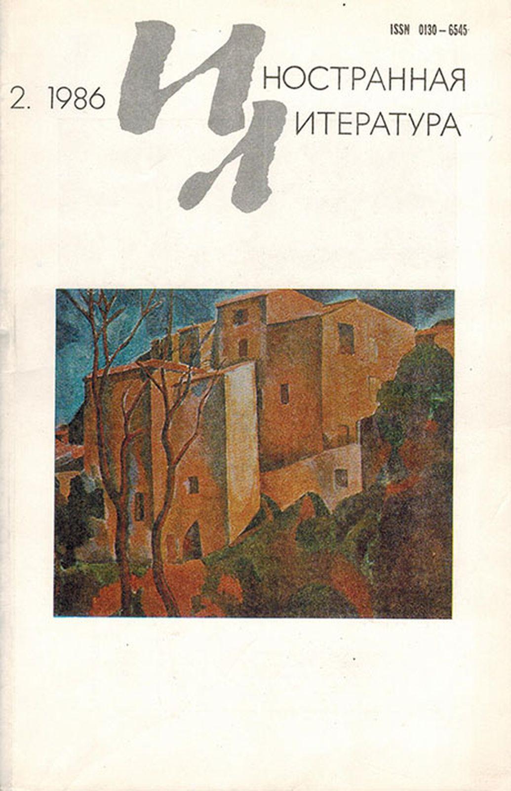 Иностранная литература, №2, февраль 1986 журнал иностранная литература 8 2017