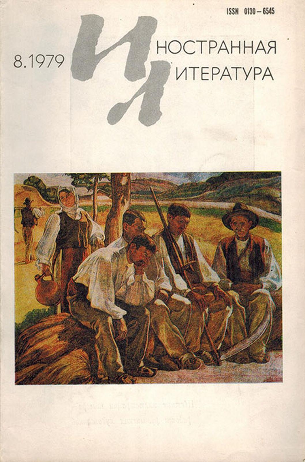 Иностранная литература, №8, август 1979 журнал иностранная литература 8 2017