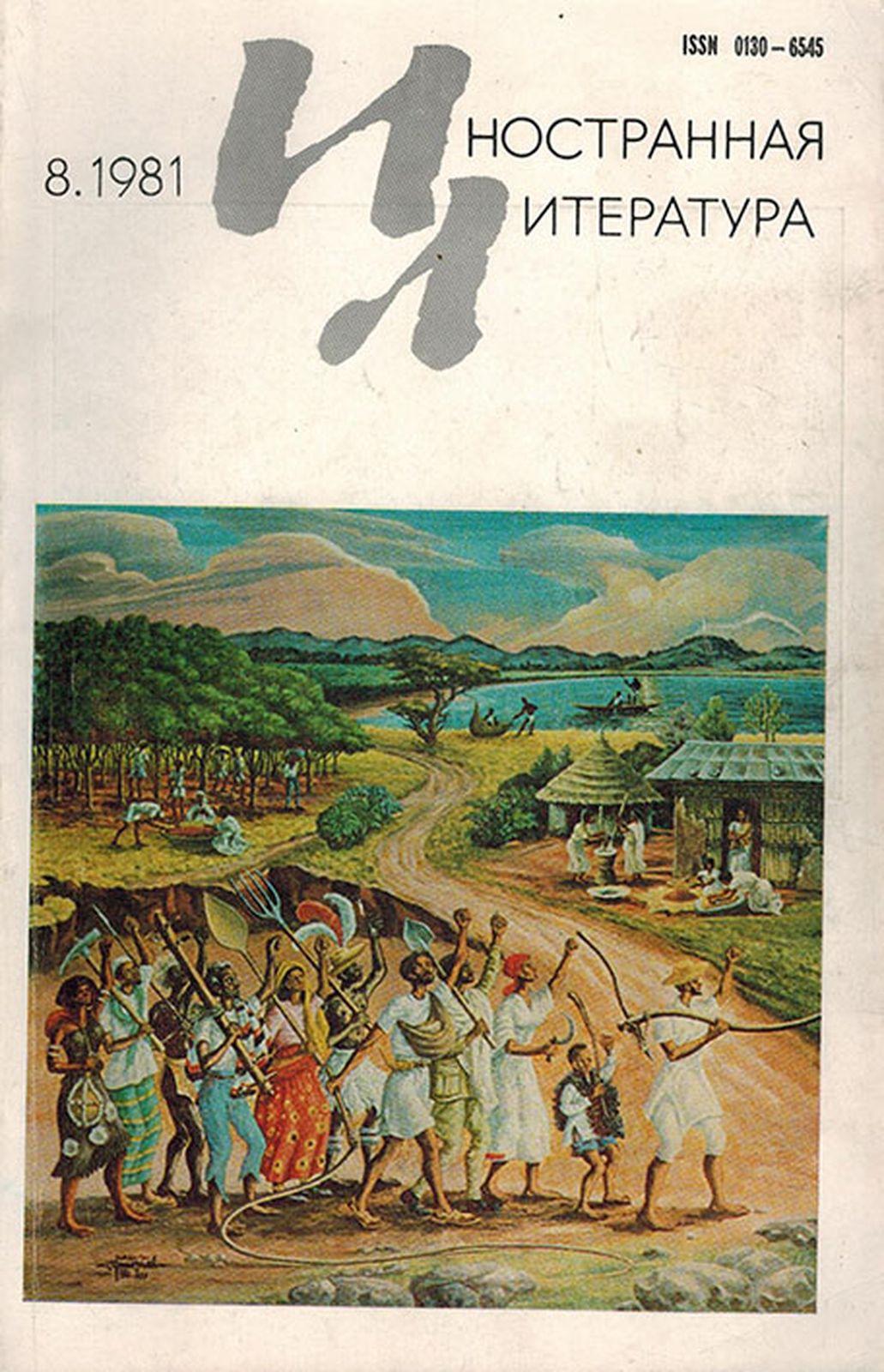 Иностранная литература, №8, август 1981 журнал иностранная литература 8 2017