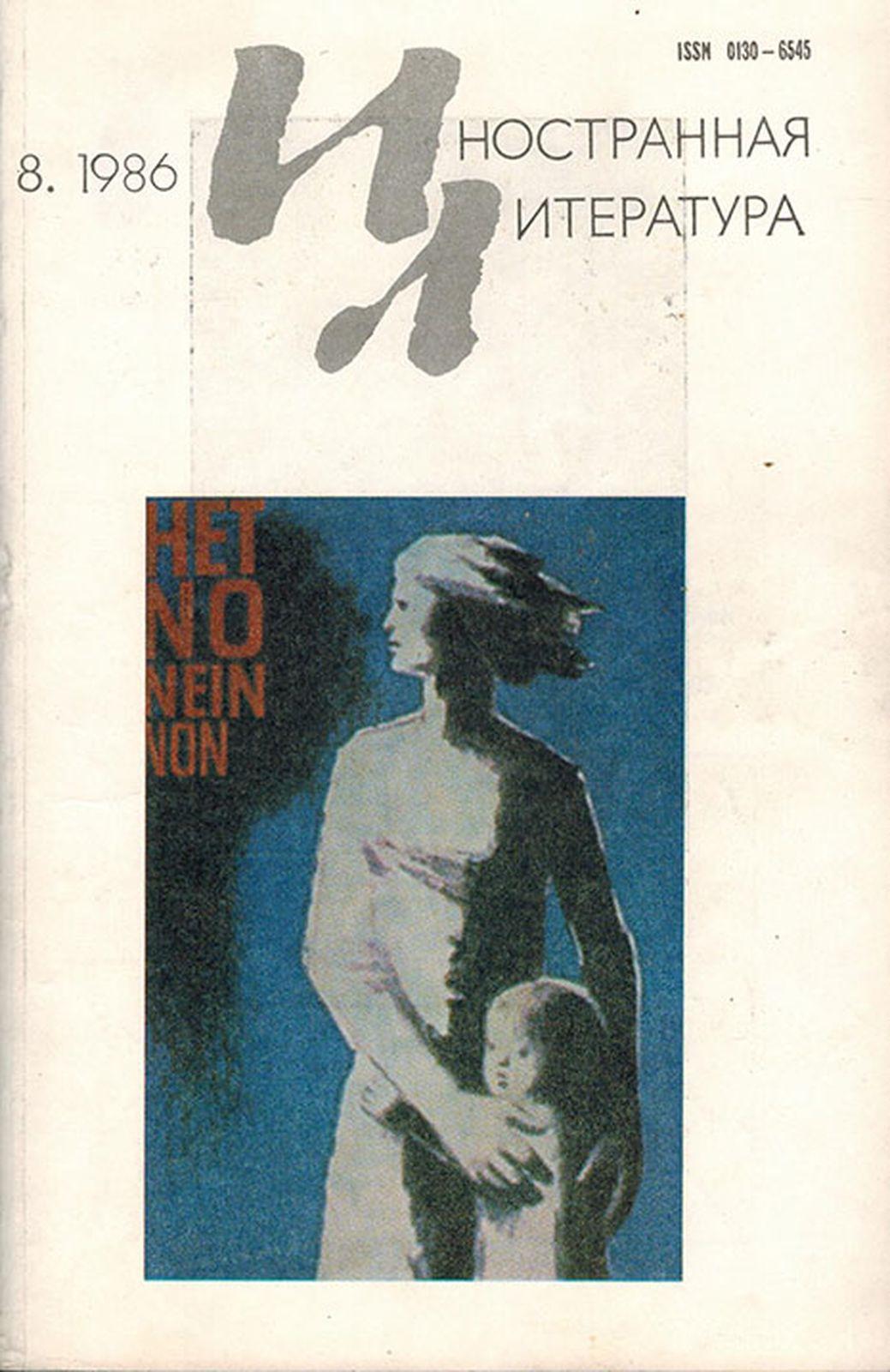 Иностранная литература, №8, август 1986 журнал иностранная литература 8 2017