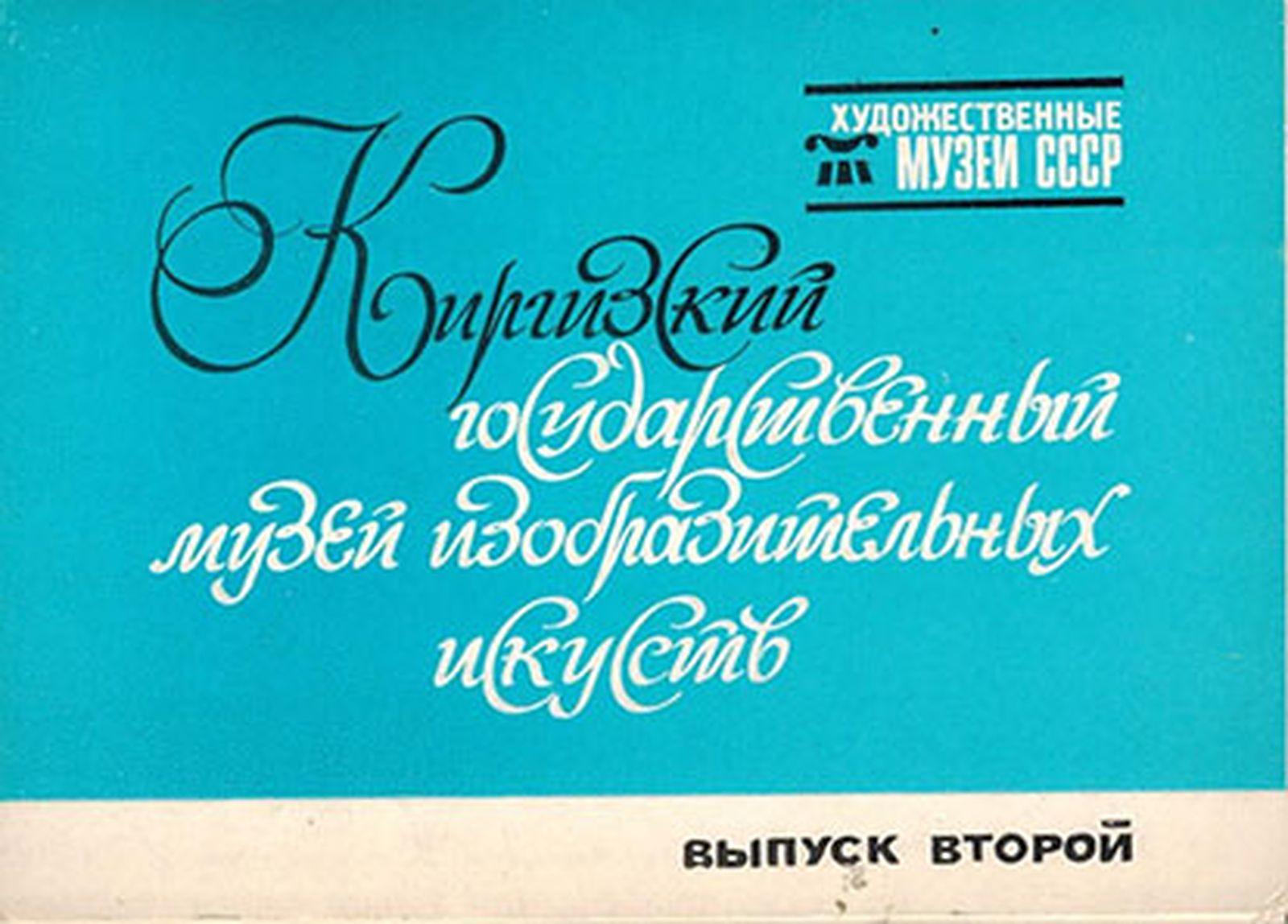 Киргизский государственный музей. Выпуск 2 (набор из 16 открыток) московский государственный музей дом бурганова