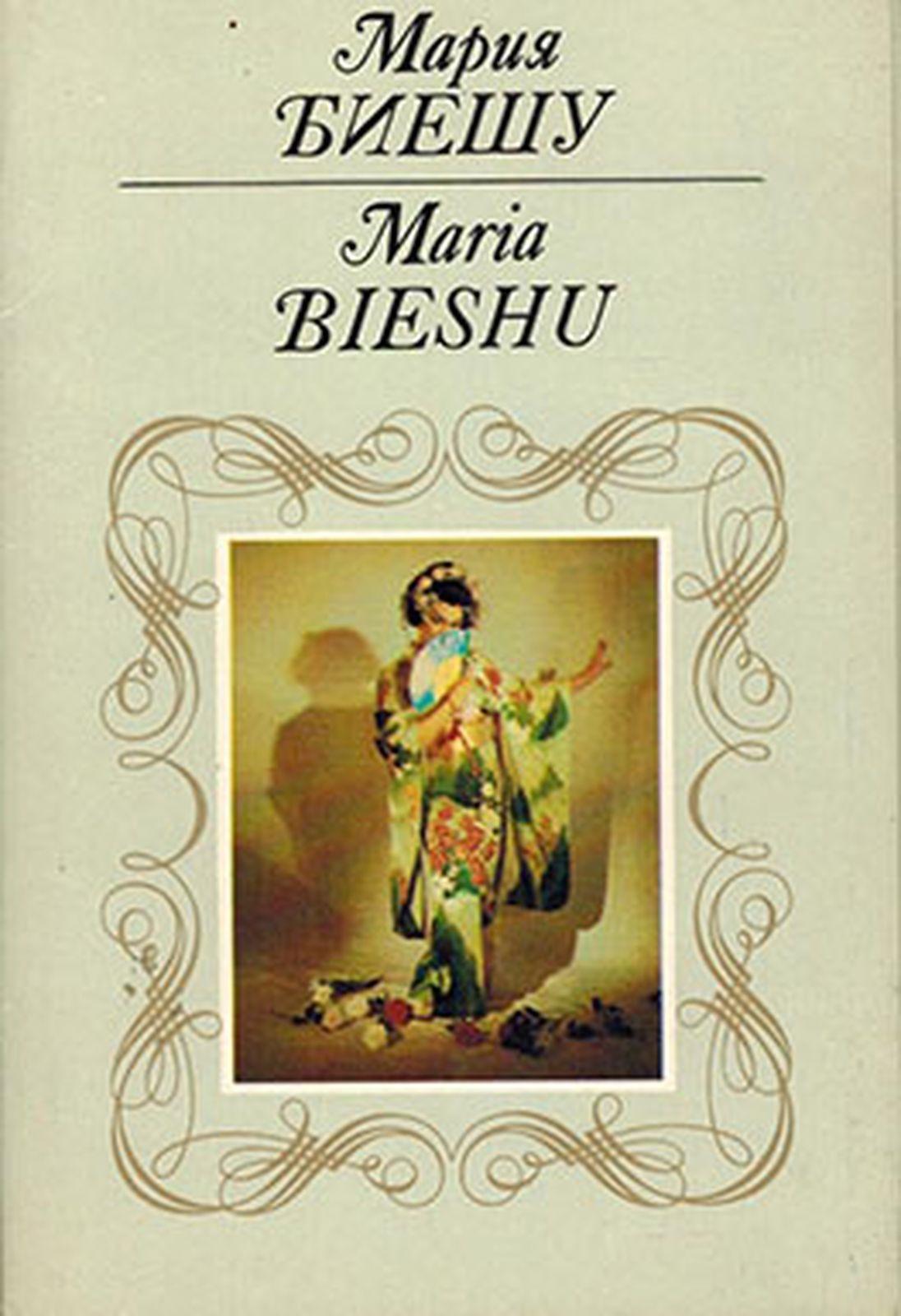 Мария Биешу / Maria Bieshu (набор из 13 открыток) ленинская искра набор из 18 открыток