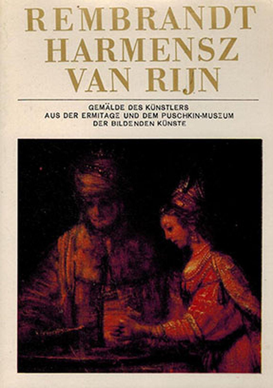 Rembrandt Harmensz Van Rijn / Рембрандт (набор из 16 открыток) европейские редкие монеты набор из 16 открыток