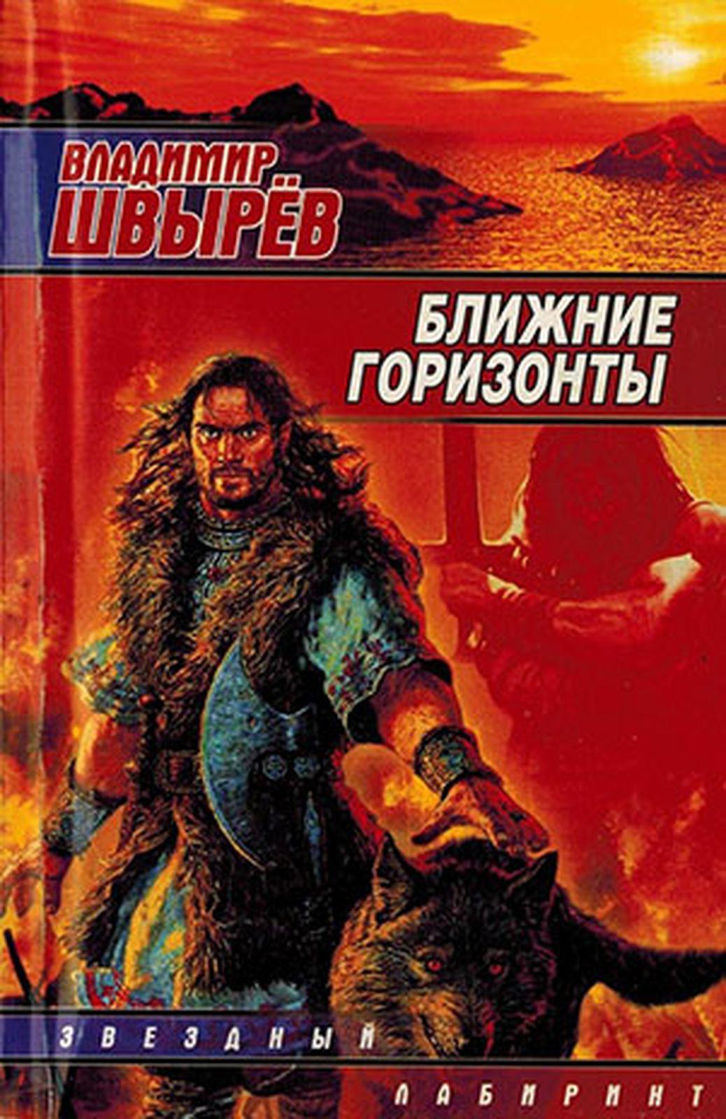 купить Швырев В. Ближние горизонты по цене 83 рублей