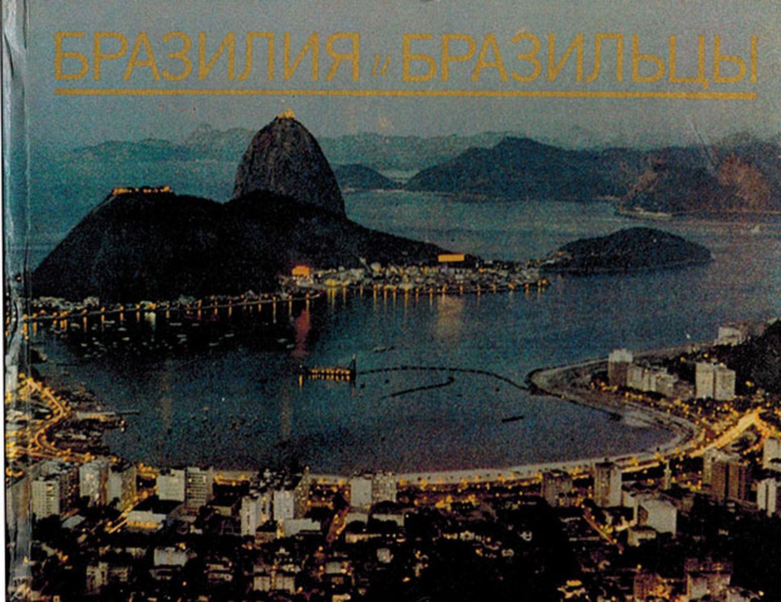 Игнатьев О. Бразилия и бразильцы. Фотоальбом авиабилеты москва бразилия