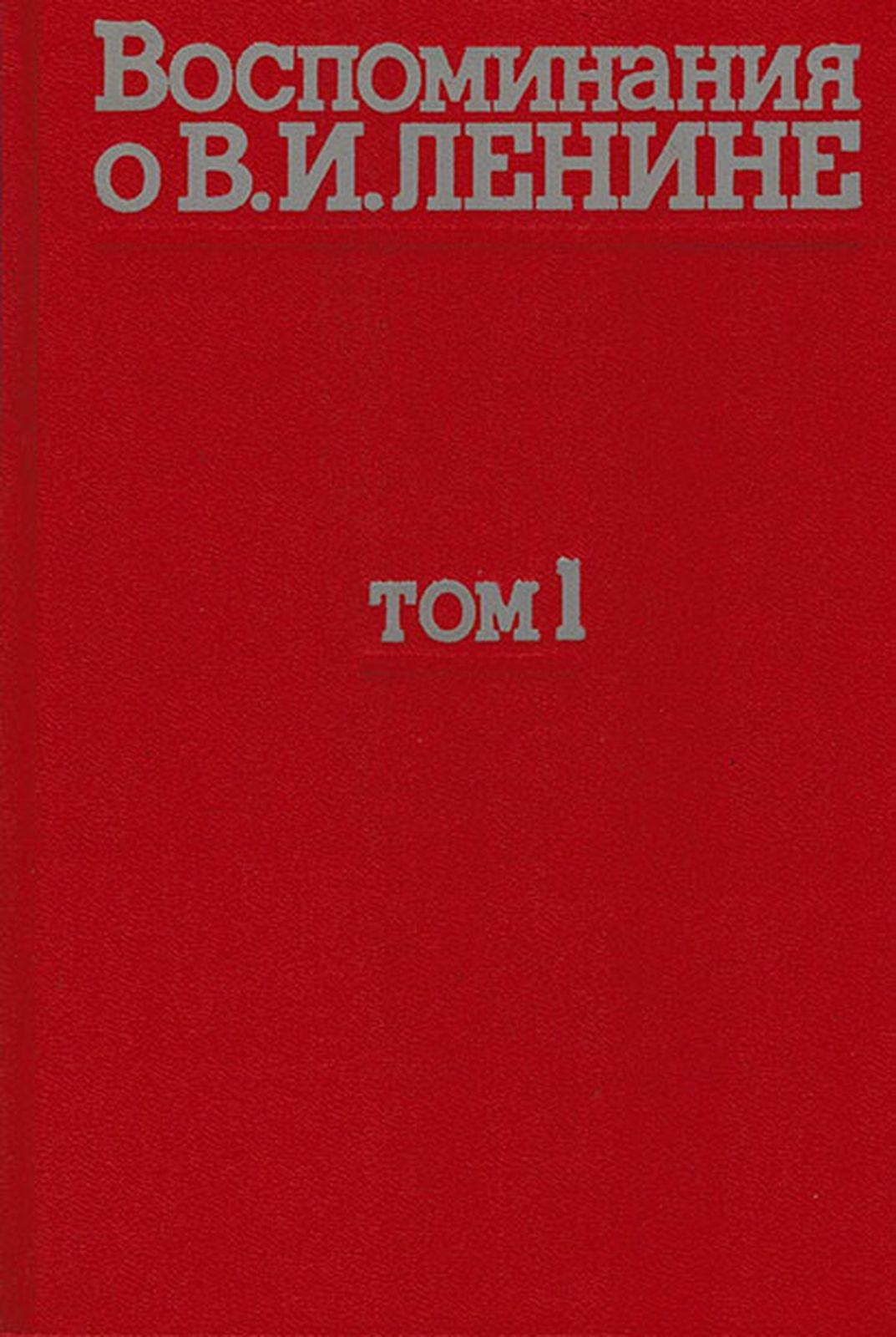 Воспоминания о В. И. Ленине. В пяти томах. Том 1 а и ульянова детские и школьные годы ильича