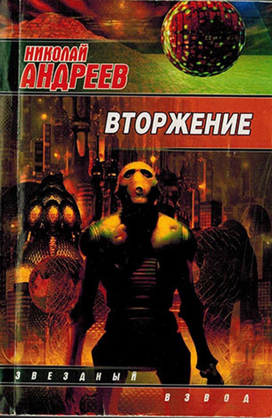Андреев Н. Вторжение