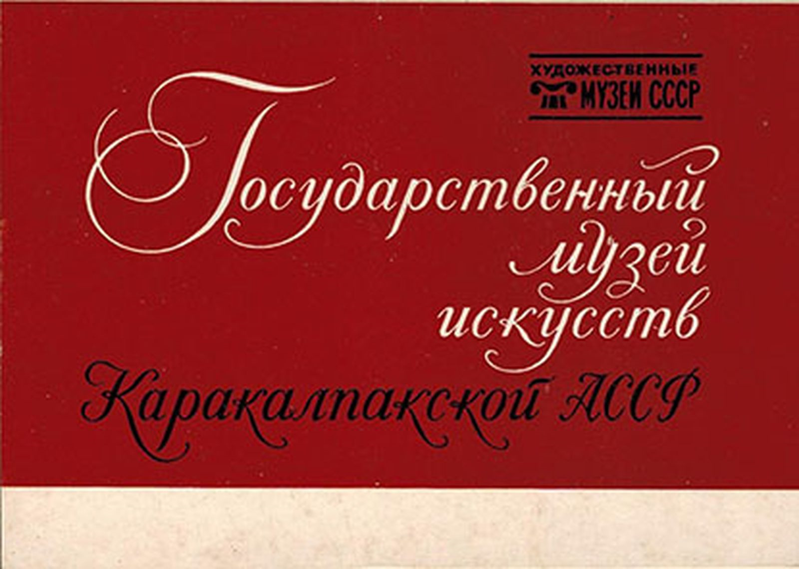 Государственный музей искусств Каракалпакской АССР (набор из 14 открыток) милюгина е г государственный музей искусств копенгаген