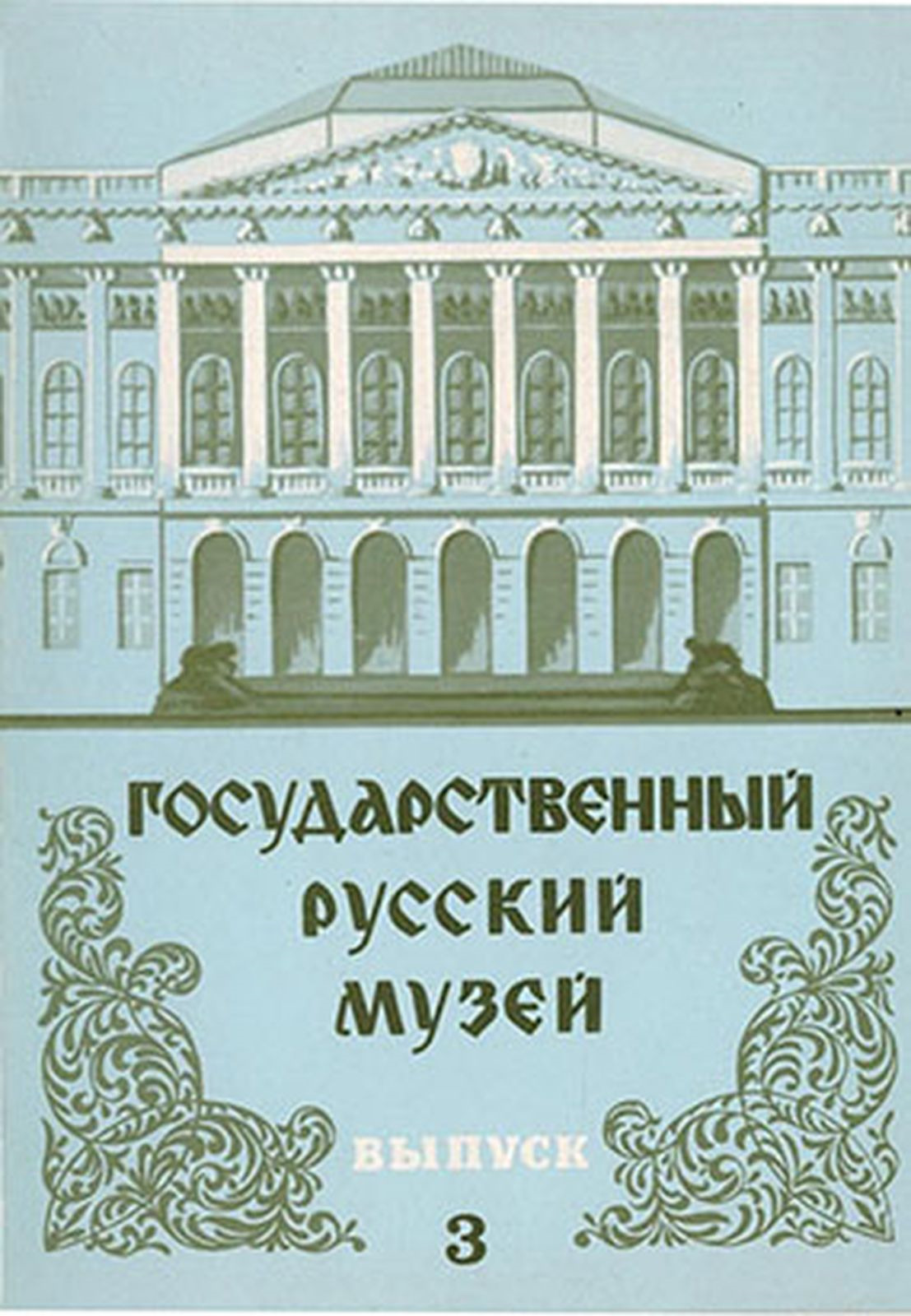 Государственный Русский музей. Выпуск 3 (набор из 12 открыток) недорого