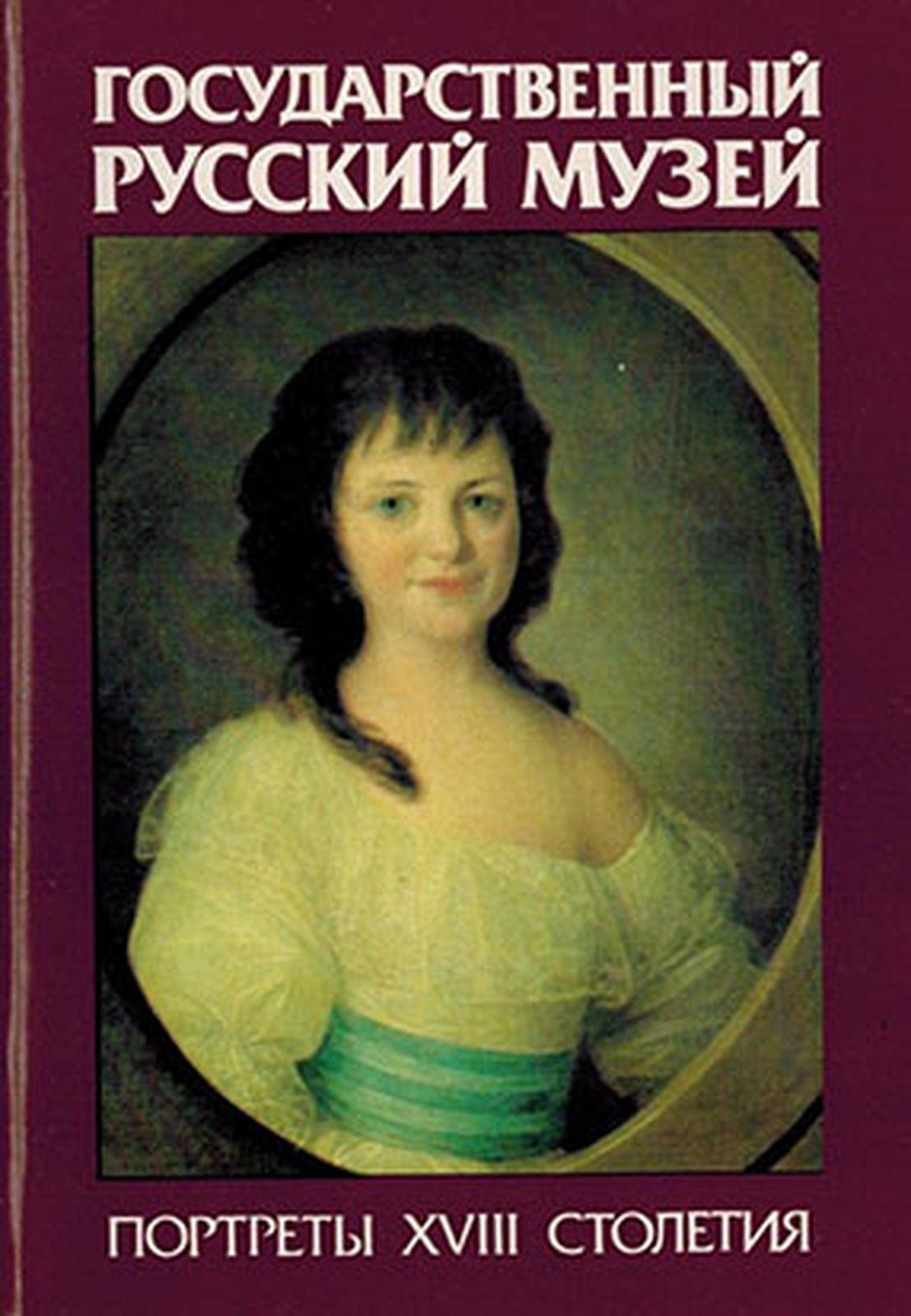 Государственный Русский музей. Портреты XVIII столетия (набор из 16 открыток)