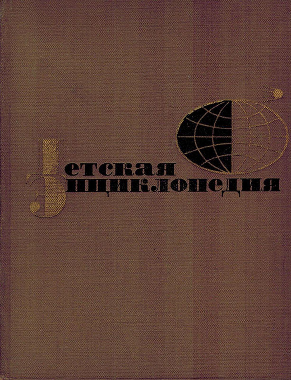 Детская энциклопедия (комплект из 12 книг) Том 6 закирова нелли джаз детская энциклопедия cd