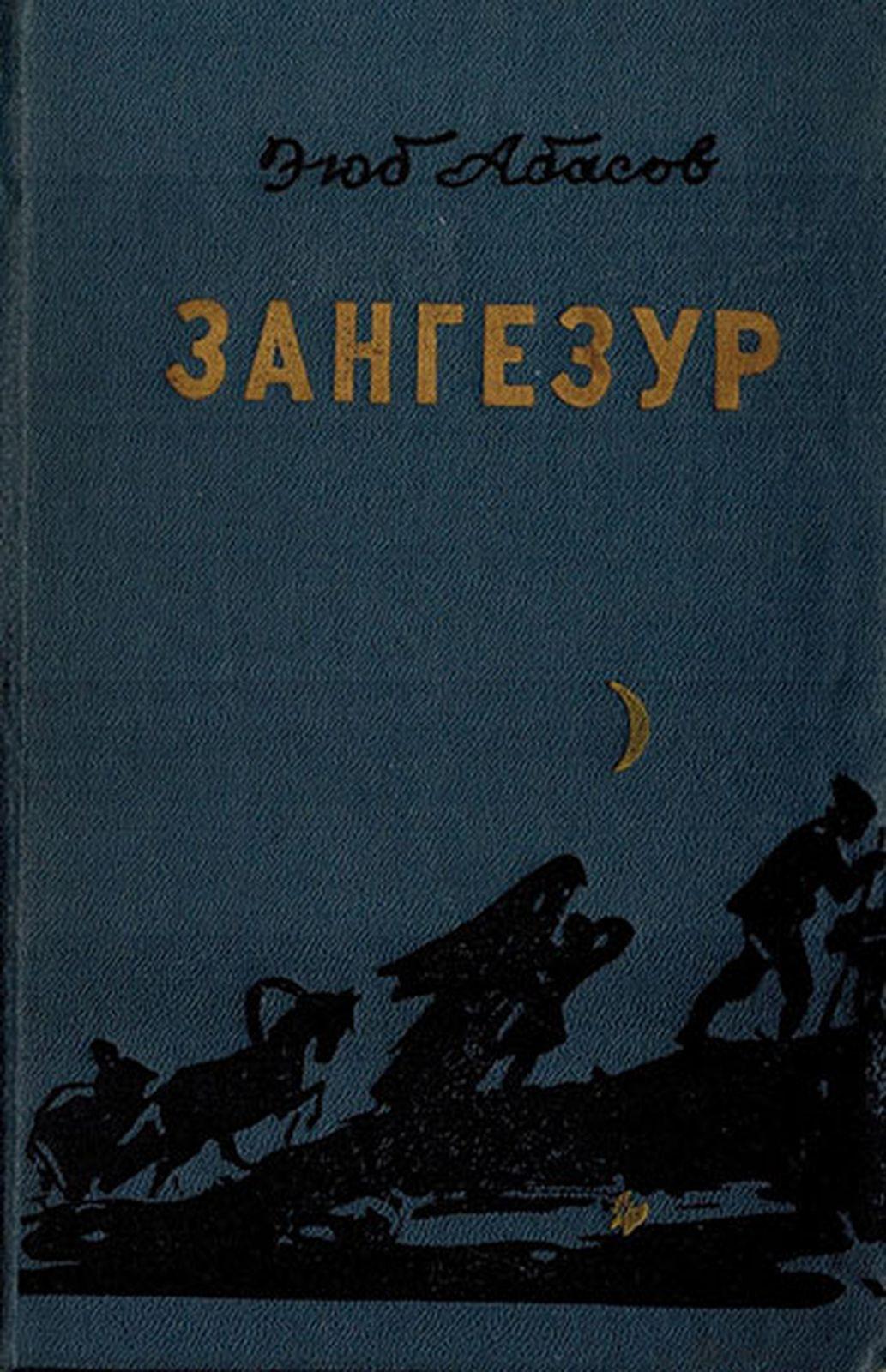 Зангеруз Э. Зангезур. В двух книгах. Книга 1