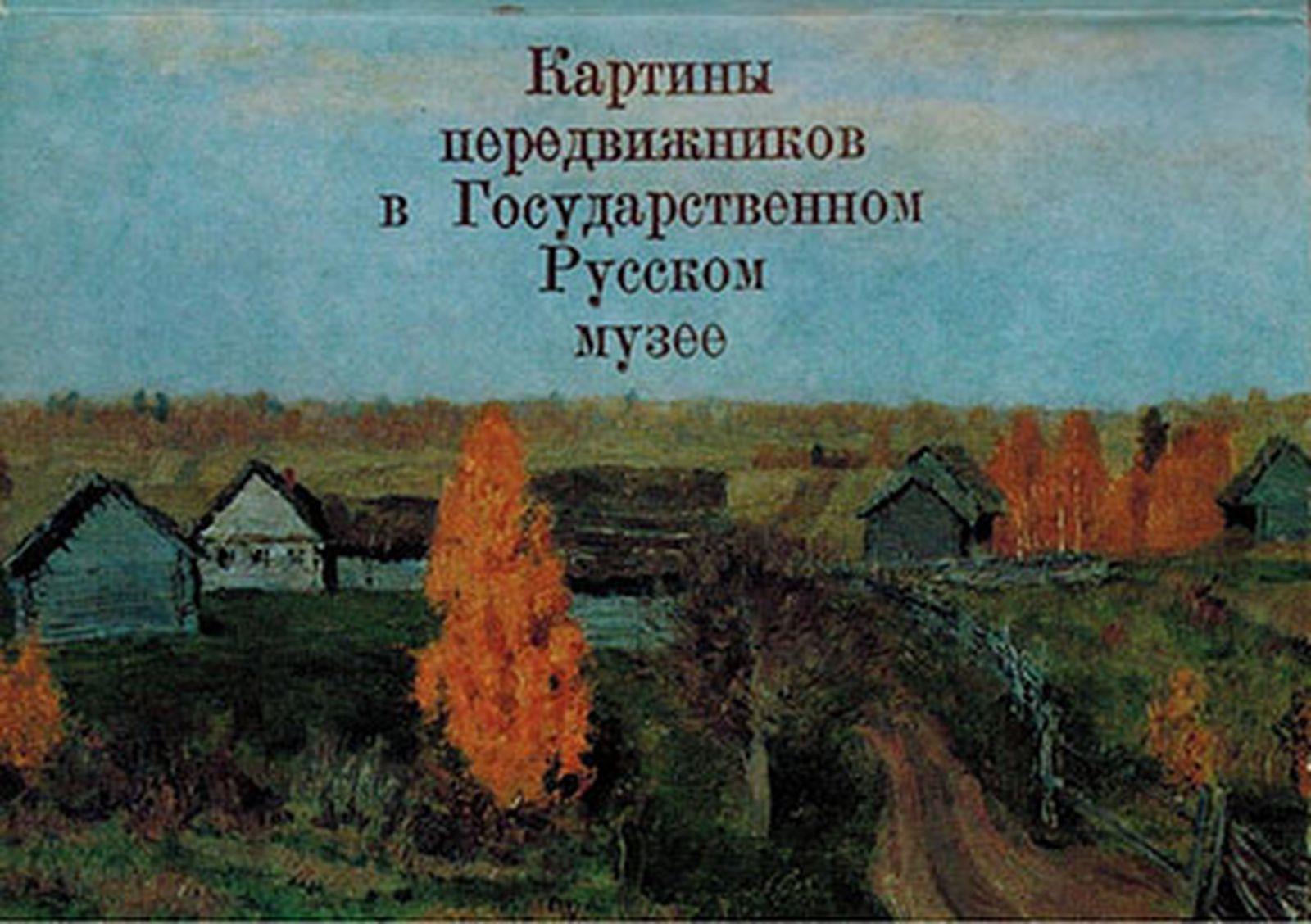 Картины передвижников в Государственном Русском музее. Выпуск 3 (набор из 16 открыток) недорого