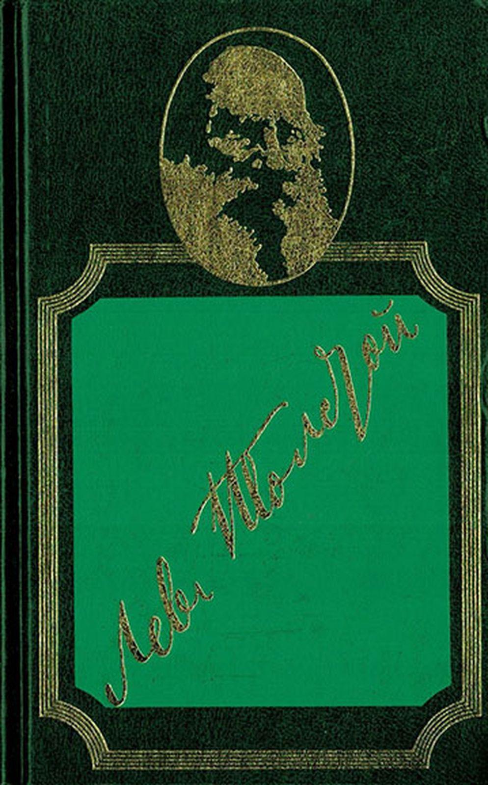 Л.Н. Толстой. Собрание сочинений в 20 томах. Том 1. Детство. Отрочество. Юность. Главной темой произведений великого...