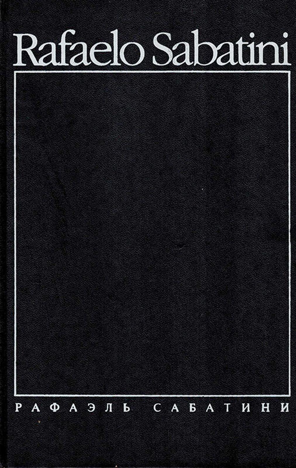 Фото - Сабатини Р. Рафаэль Сабатини. Собрание сочинений в 8 томах. Том 4. Любовь и оружие. Барделис Великолепный. Рыцарь таверны э р берроуз э р берроуз собрания сочинений в пяти томах том 2