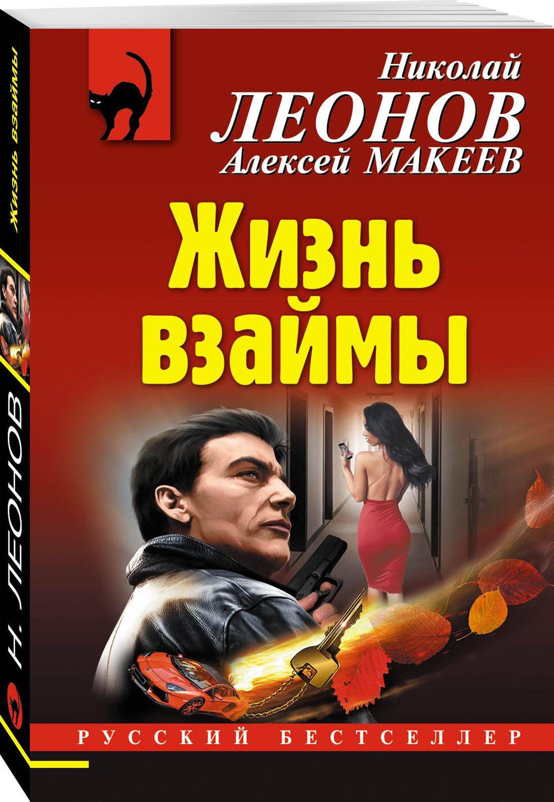 Николай Леонов, Алексей Макеев Жизнь взаймы