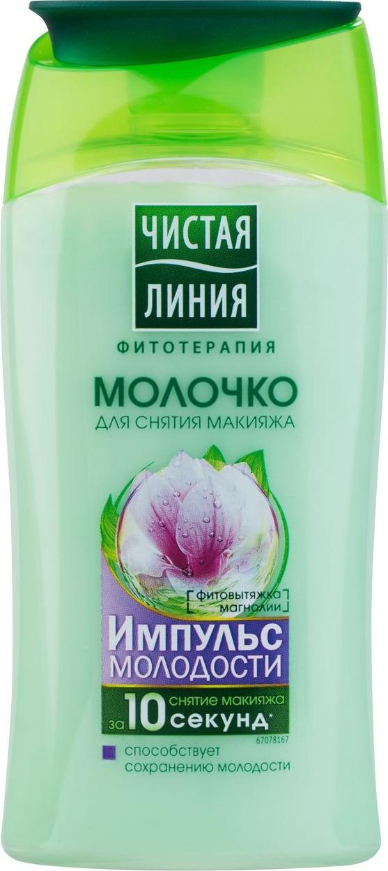 Чистая Линия Импульс молодости Молочко для снятия макияжа 150 мл крем д век чистая линия импульс молодости 20мл лифтинг
