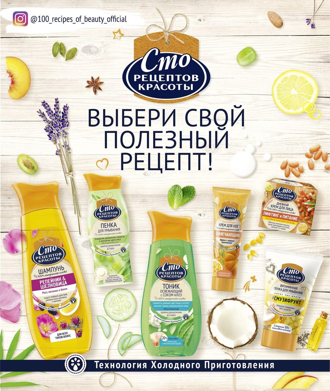 Сто Рецептов Красоты Очищающий гель 5 в 1 Источник увлажнения 120 мл Сто рецептов красоты