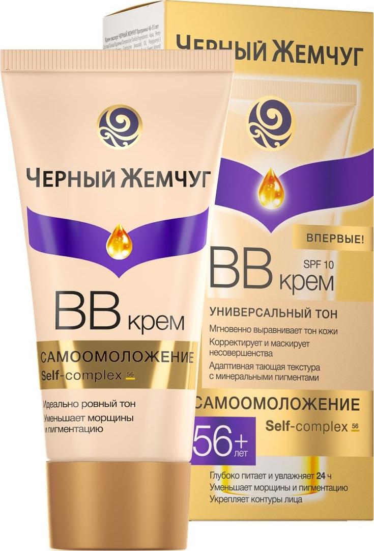 Черный Жемчуг Самоомоложение BB-крем для лица 56+ Разглаживание морщин, 45 мл черный жемчуг крем сыворотка самоомоложение для век 56 17 мл