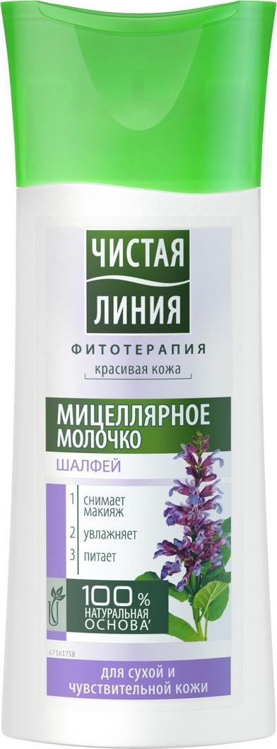 Чистая Линия Мицеллярное молочко для снятия макияжа для сухой и чувствительной кожи 100 мл для загара чистая линия отзывы