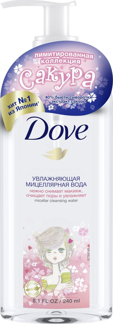 Мицеллярная вода Dove, увлажняющая, 240 мл мицеллярная вода cerave увлажняющая 295 мл
