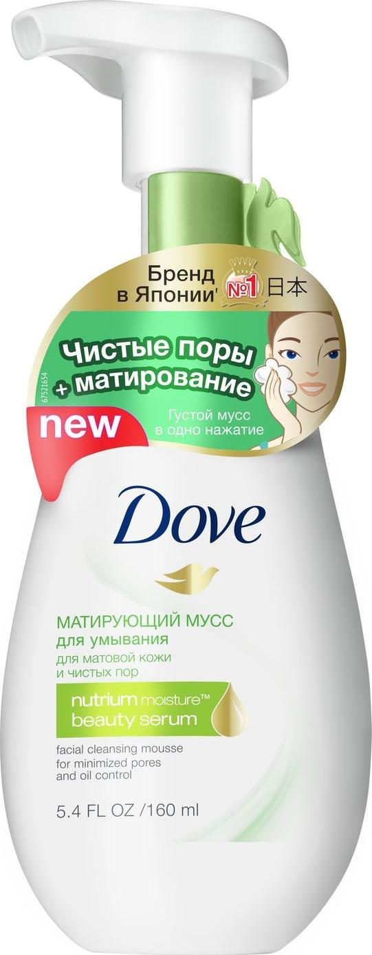 Мусс для умывания Dove, матирующий, 160 мл густая себорея кожи