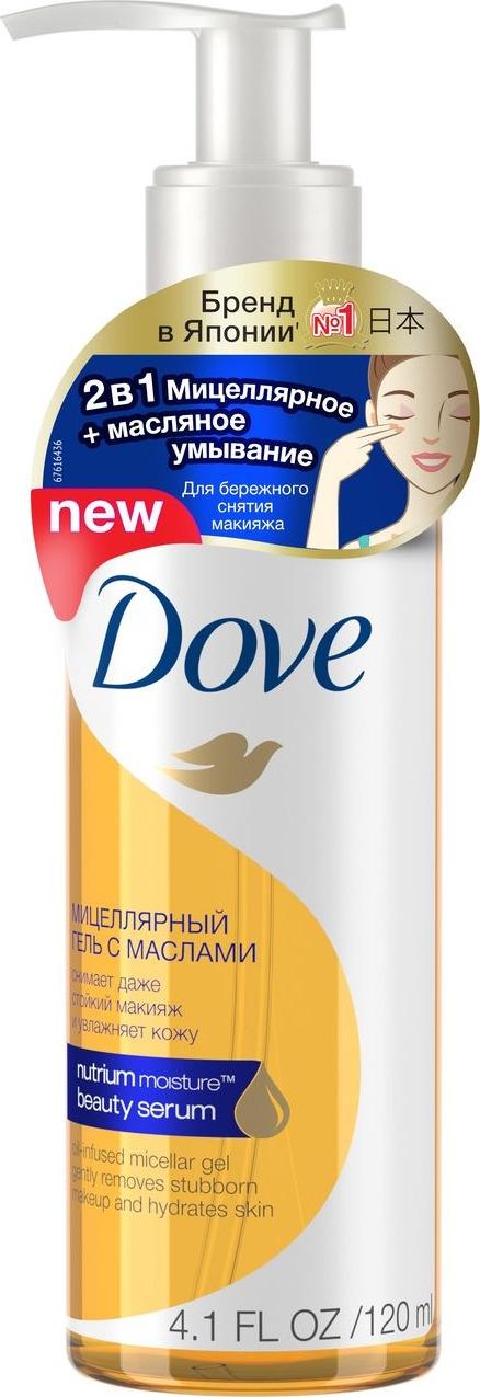 Мицеллярный гель Dove, для снятия макияжа, с маслами, 120 мл sephora collection мицеллярный гель для снятия макияжа мицеллярный гель для снятия макияжа
