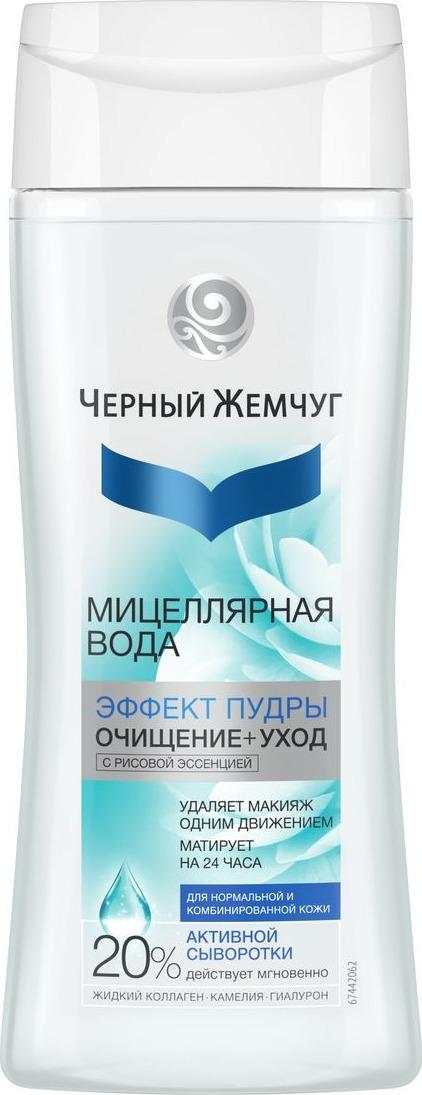 Черный жемчуг Мицеллярная вода для нормальной и комбинированной кожи, 200 мл цена и фото