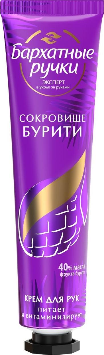 Крем для рук Бархатные Ручки Сокровище Бурити, 30 мл крем для рук бархатные ручки райское масло бабассу 30 мл