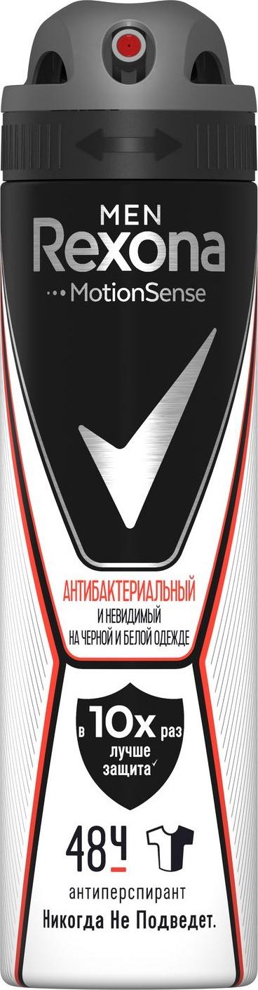 Антиперспирант-спрей Rexona Men Антибактериальный и невидимый на черной и белой одежде, 150 мл антиперспирант спрей rexona men невидимый прозрачный лед 150 мл