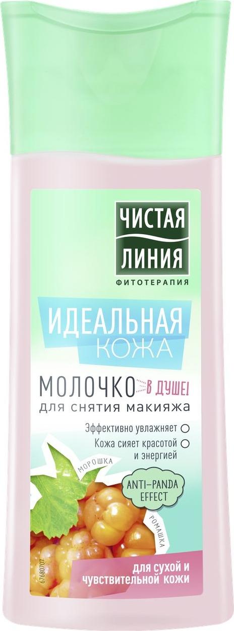 Чистая Линия Молочко для снятия макияжа Идеальная кожа, 100 мл лосьон для ухода за кожей чистая линия 2 в 1 идеальная кожа чистая линия for boys 100 мл
