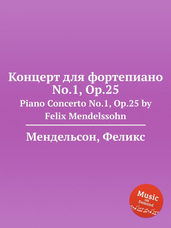 Ф. Мендельсон Концерт для фортепиано No.1, Op.25. Piano Concerto No.1, Op.25 by Felix Mendelssohn