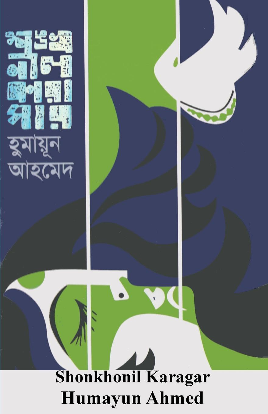 Humayun Ahmed Shonkhonil Karagar mahmoud ali ahmed multi tragedies novel