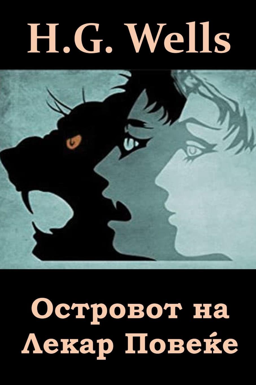 Herbert George Wells Островот на Лекар Пове.е. The Island of Doctor Moreau, Macedonian edition