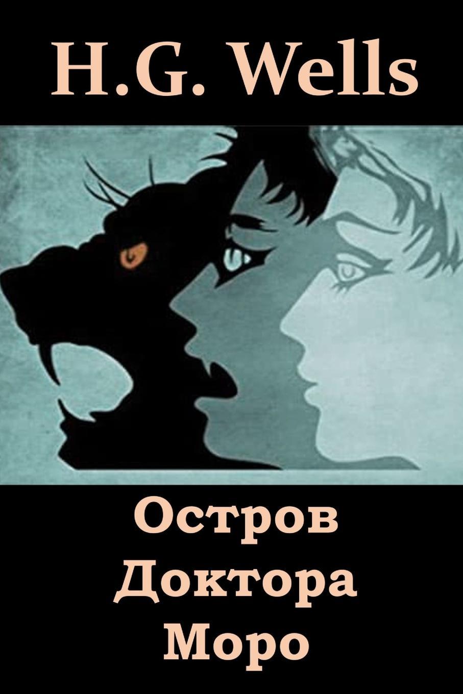 Herbert George Wells Остров Доктора Моро. The Island of Dr. Moreau, Russian edition