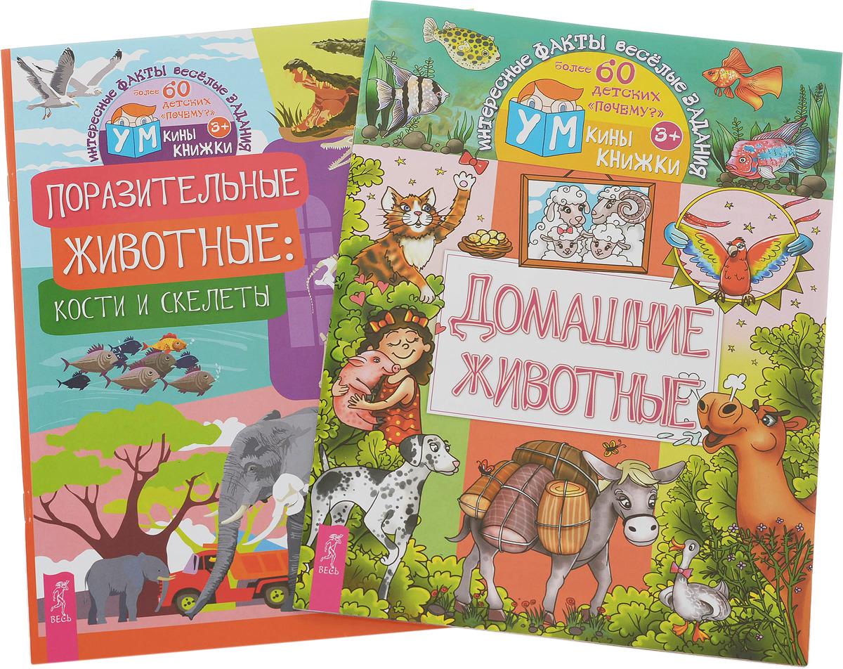 Г. Лапис Домашние животные. Поразительные животные (комплект из 2 книг)