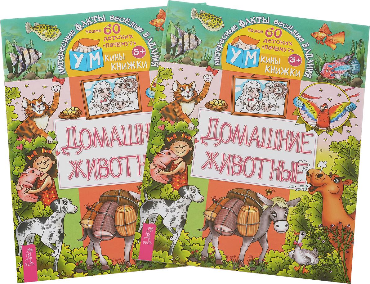 Г. Лапис Домашние животные (комплект из 2 книг)