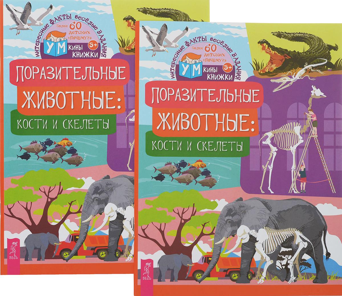 все цены на Г. Лапис Поразительные животные. Кости и скелеты (комплект из 2 книг) онлайн