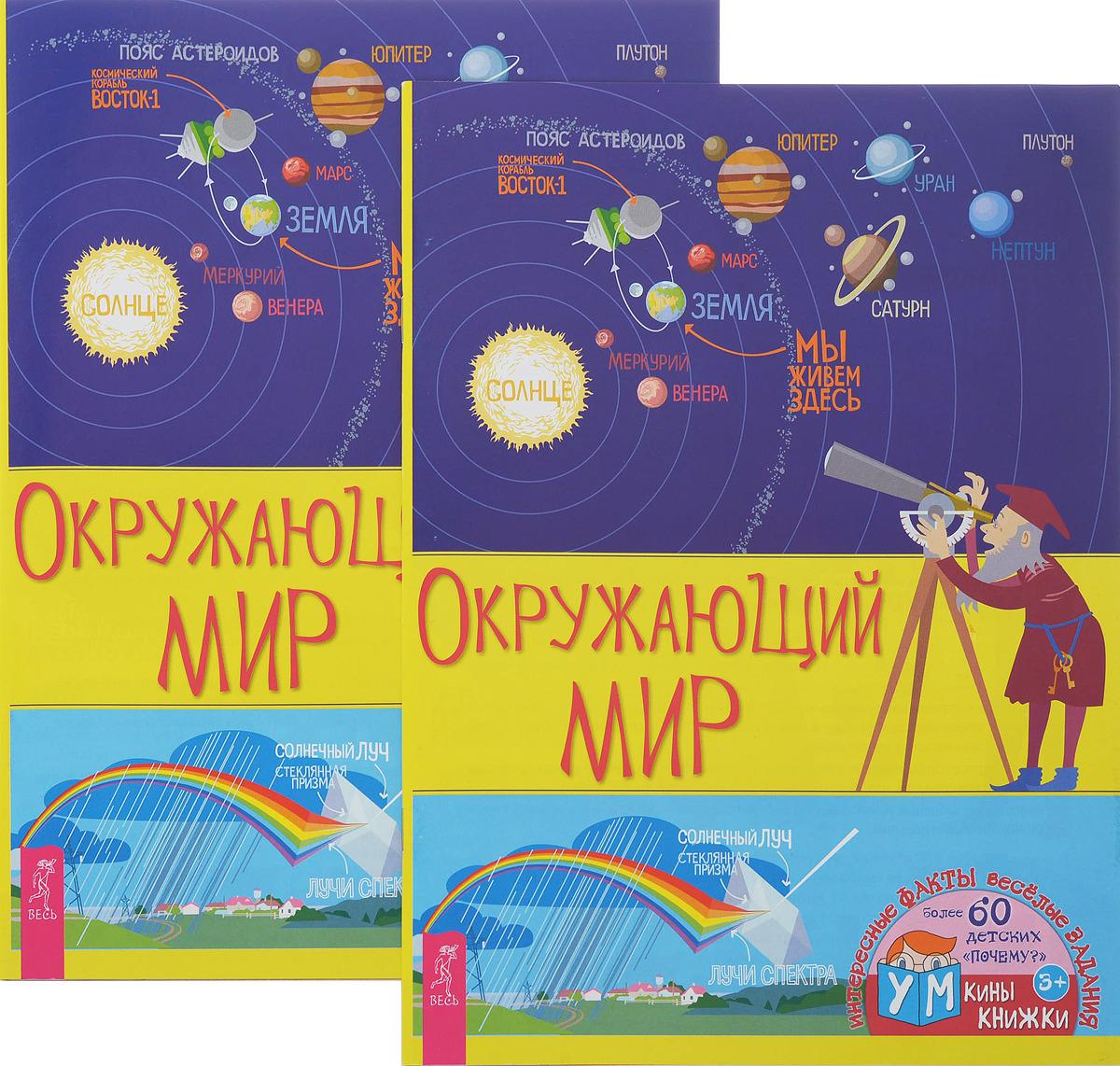 Г. Лапис Окружающий мир (комплект из 2 книг)