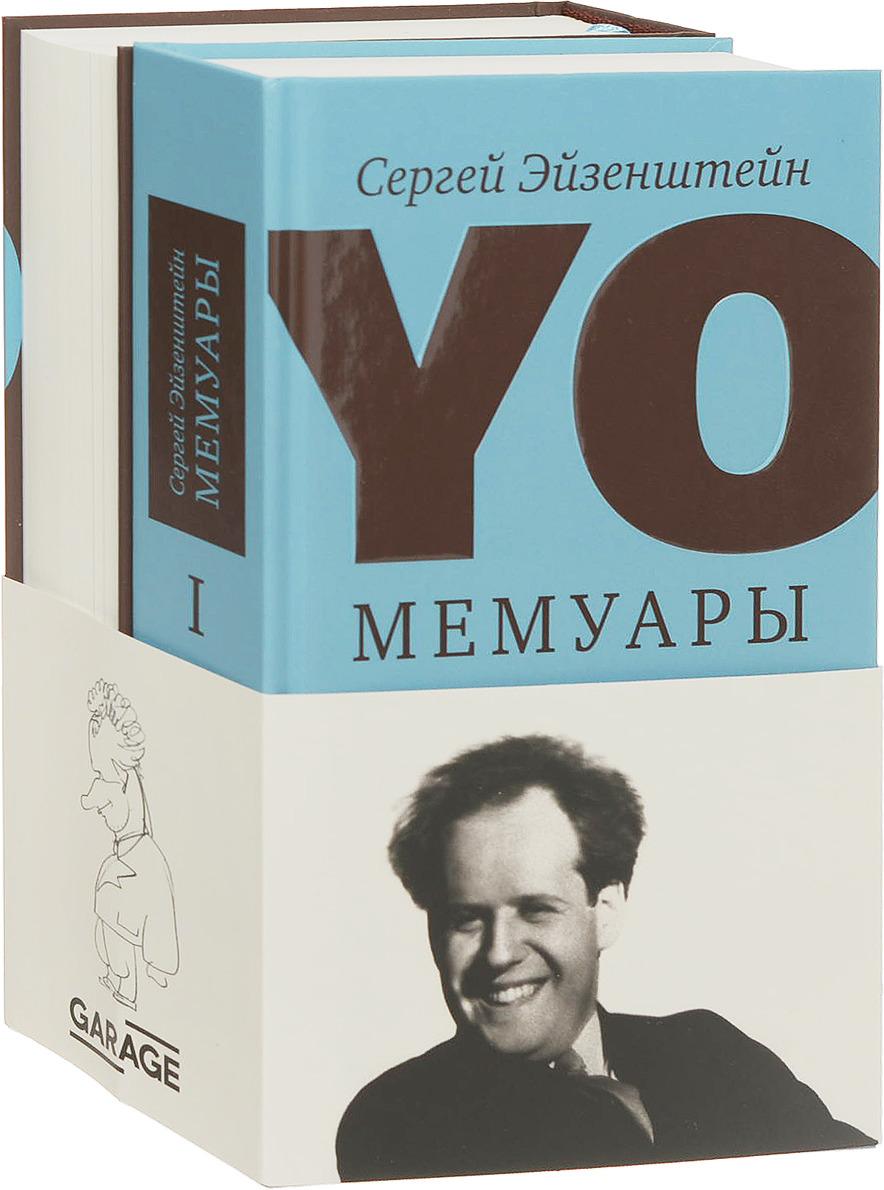 Сергей Эйзенштейн Сергей Эйзенштейн. Мемуары (комплект из 2 книг)