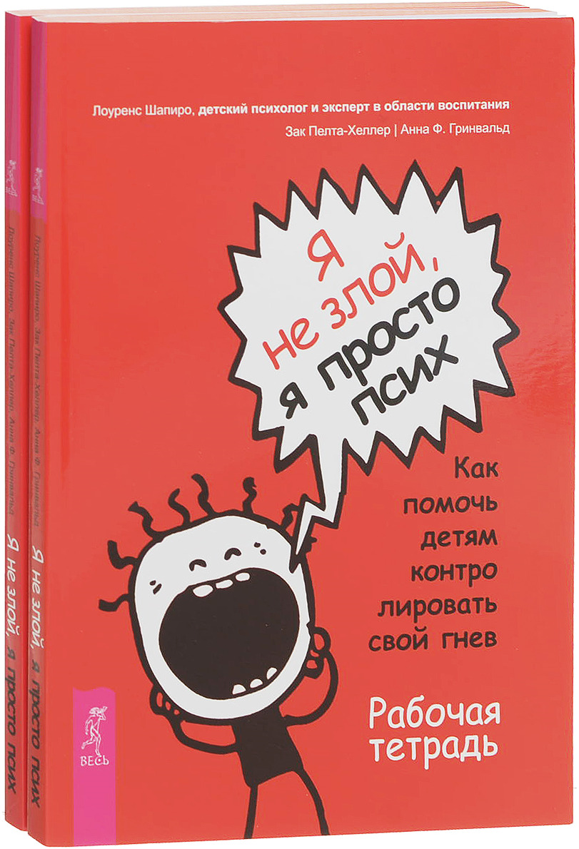 Лоуренс Шапиро, Зак Пелта-Хеллер, Анна Ф. Гринвальд Я не злой, я просто псих. Как помочь детям контролировать свой гнев (комплект из 2 книг)