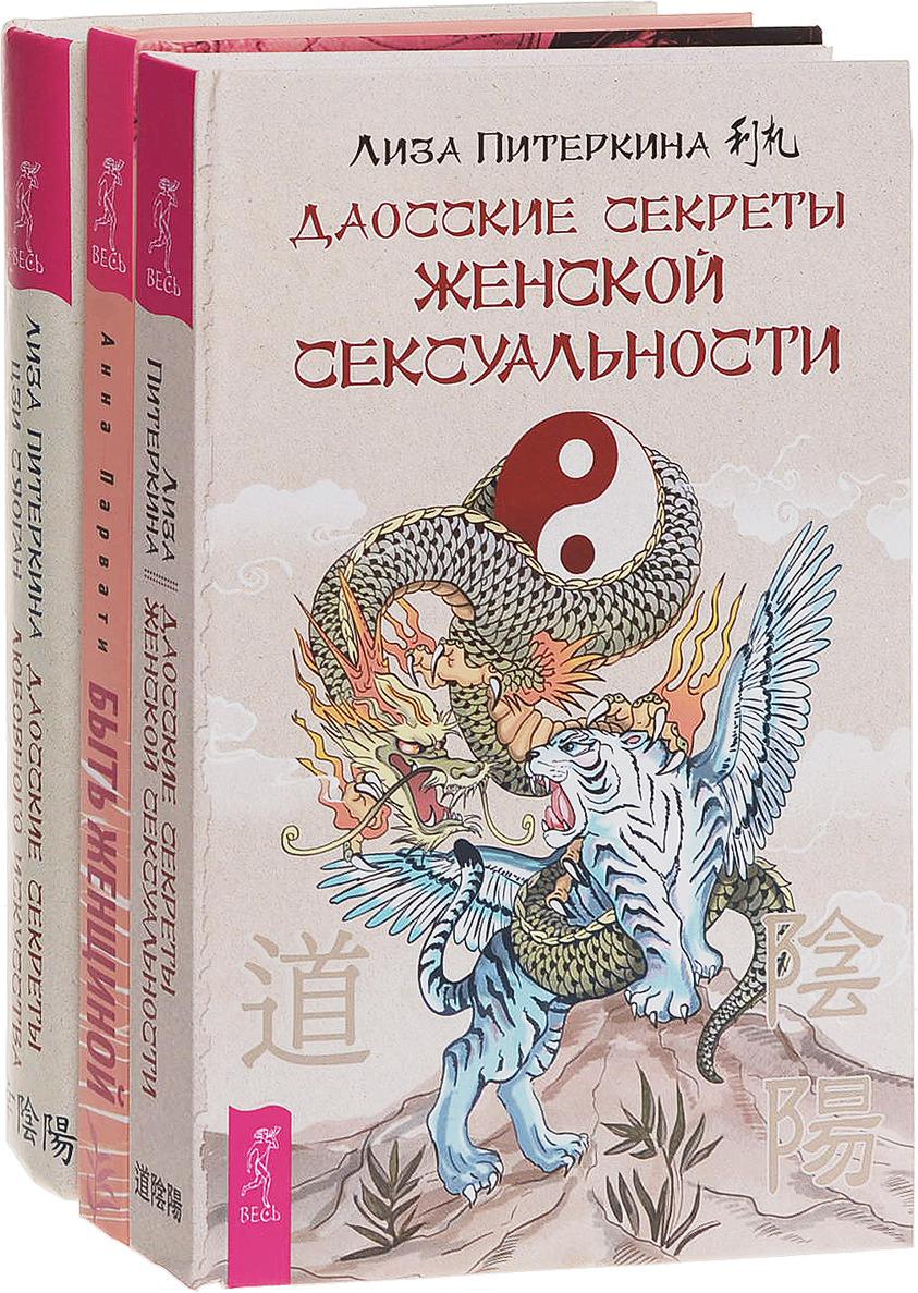 Быть женщиной. Возвращение к себе. Даосские секреты женской сексуальности. Даосские секреты любовного искусства (комплект из 3 книг)