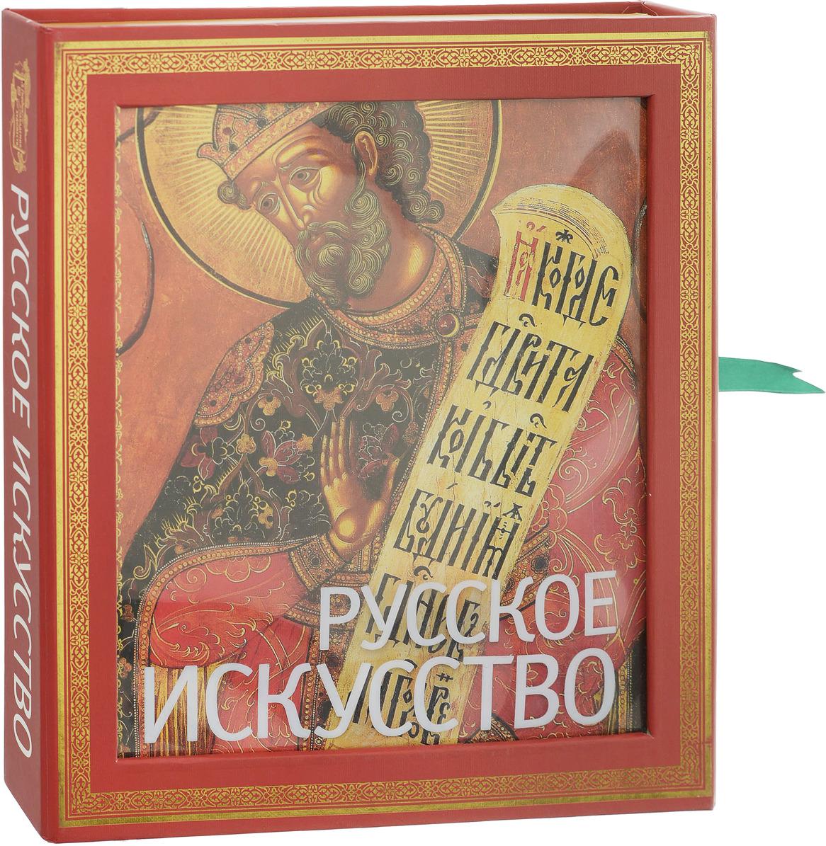 П. Гнедич Русское искусство (подарочное издание) в п бутромеев великая россия подарочное издание