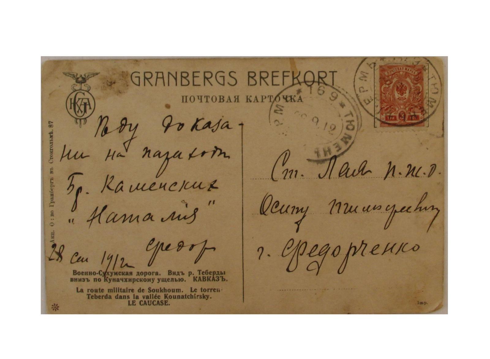 Открытки, текст на почтовых открытках